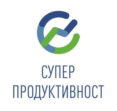 Супер продуктивност - лого