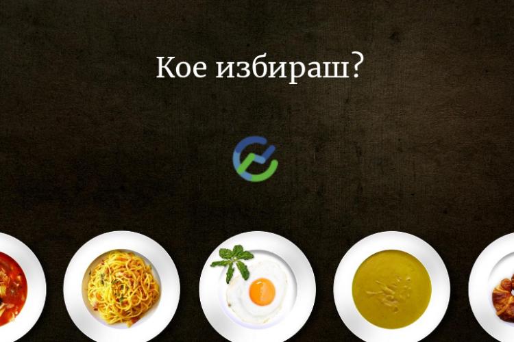 Избор на храна
