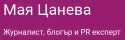 Мая Цанева